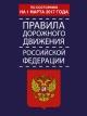 Правила дорожного движения РФ по состоянию на 01.03.2017